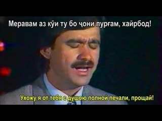"""Кароматулло Курбонов - Хайрбод """"Прощай"""" (с текстом песни + переводом) HD 720p"""