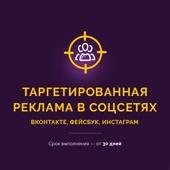 Таргетированная реклама в соцсетях (Вконтакте, Фейсбук, Инстаграм)