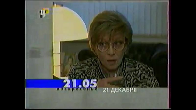 Анонсы ТВЦ 21 12 2003 Комиссар Наварро Женская логика