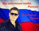 Личный фотоальбом Владимира Лунёва