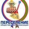 """Общественная организация """"Переселение"""""""