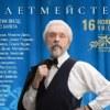 Фонд имени Олега Виноградова