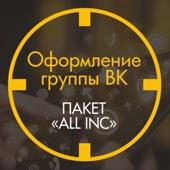 """Оформление группы ВК """"All inc"""""""
