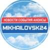 Михайловск24