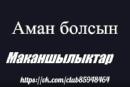 Персональный фотоальбом Улана Кайратова