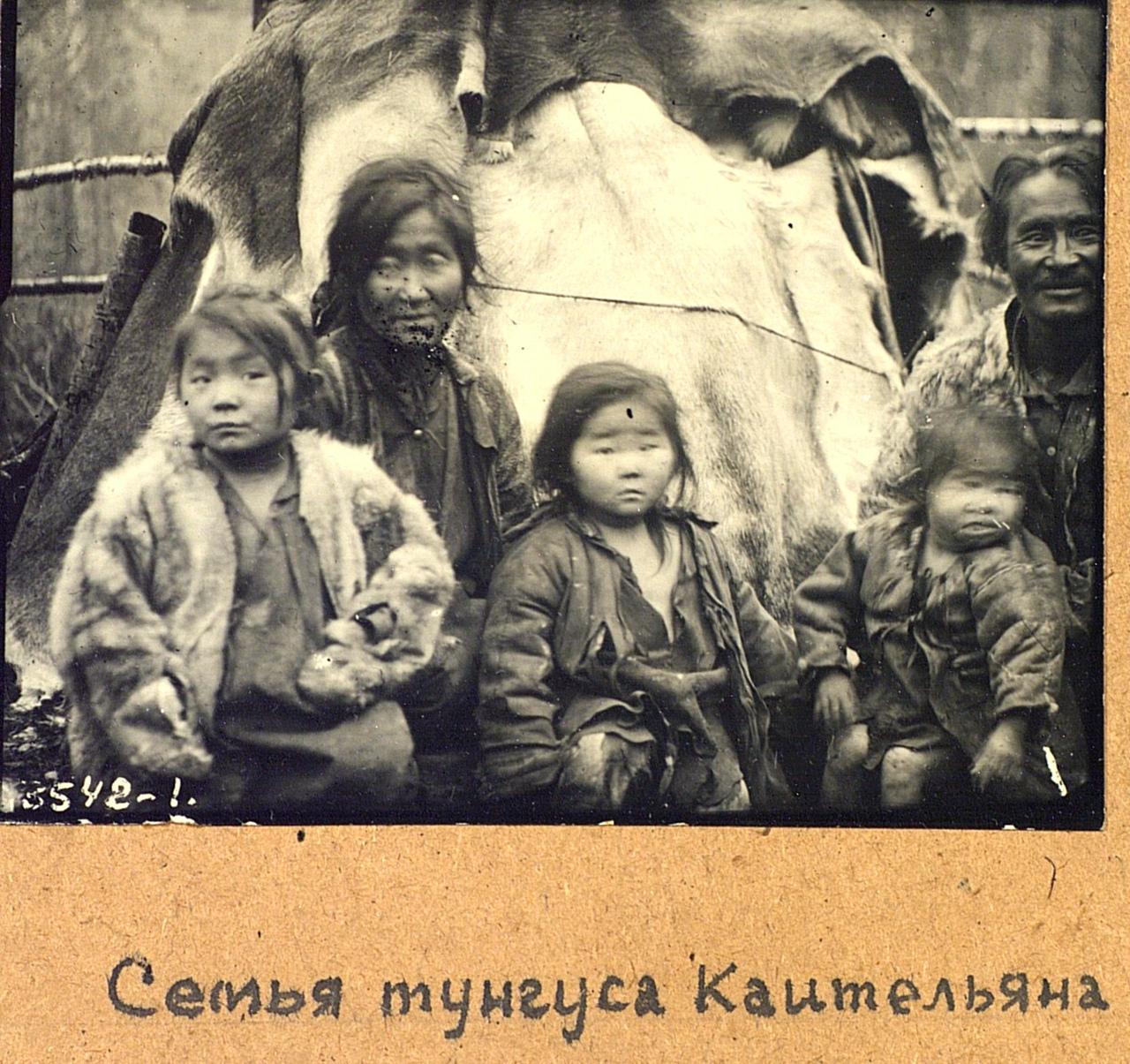 Семья охотника Коительяна. Эвенки (тунгусы). Омская область, Тарский район. 1926. № 3542-1.