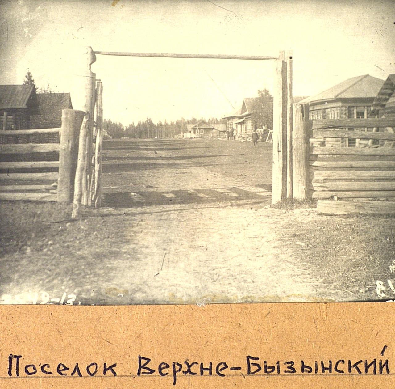 Поселок Верхне-Бызинский. Эвенки (тунгусы). Омская область, Тарский район. 1926. № 3542-13.