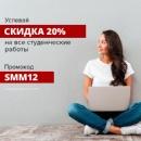 Ворк Анна | Новосибирск | 37