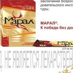 Энергетический напиток МАРАЛ