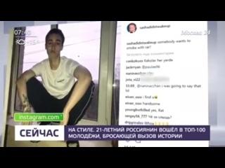Россиянин вошел в топ-100 молодежи, бросающей вызов истории - Москва 24