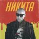 Золотой граммофон 2000 - Никита_Улетели навсегда
