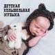 Instrumental Jazz Music Ambient - Мечта о мечтах