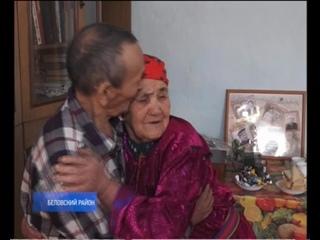 Бриллиантовый юбилей совместной жизни отметила семья Тыдыковых из села Беково Беловского района