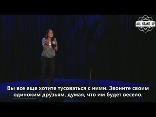 Jen Kirkman / Джен Киркман: про брак, развод, «свободных» друзей, про свадьбу и свекровь (2015) Субтитры