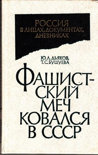 Фальсификаторы советской истории. Часть первая, изображение №4