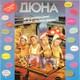 Дискотека 80-90 Х Русский - Дюна - Привет С Большого Бадуна веселая песня про быдыч!!!!)))