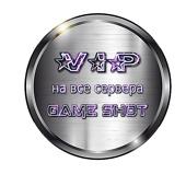 VIP [на все сервера GameShot]