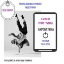 Пермяков Александр | Москва | 22