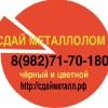 Прием и вывоз металлолома Екатеринбург