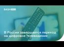 В России завершается переход на цифровое телевидение