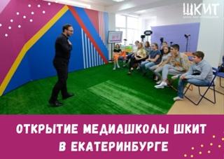 Первые занятия в Школе кино и телевидения ШКИТ в Екатеринбурге