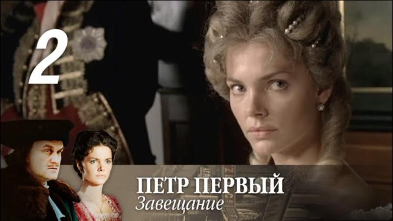 Петр Первый Завещание 2 серия 2011