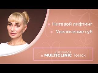 8 и 9 июля 2019 г Мамонтова Наталья в Multiclinic!