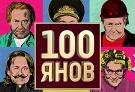 100ЯНОВ ШОУ
