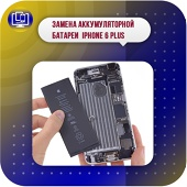 Замена аккумуляторной батареи iPhone 6 Plus