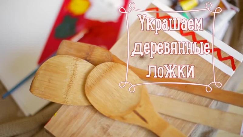 Как сделать декор деревянных ложек своими руками?