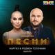 Максим Фадеев & Наргиз - С любимыми не расставайтесь