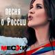 Месхи - Песня о России