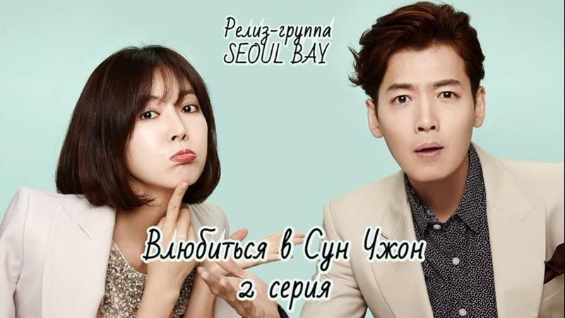 SEOUL BAY Влюбиться в Сун Чжон Fall in love with Soon Jung 2 серия озвучка