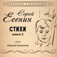 Алексей Емельянов - Песнь о собаке