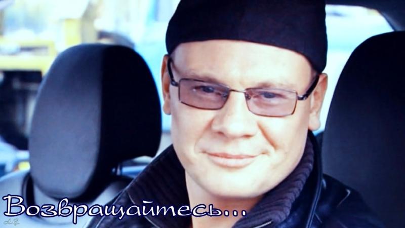 Владислав Галкин Возвращайтесь