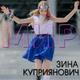 Зина Куприянович - Мир