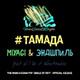 MiyaGi & Эндшпиль - Тамада (official video)
