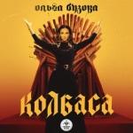 Ольга Бузова - Колбаса (Slider & Magnit Remix)