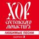 Сретенский хор Московский Сретенский монастырь - Ой, То Не Вечер