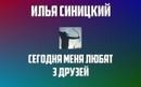 Синицкий Илья   Москва   6