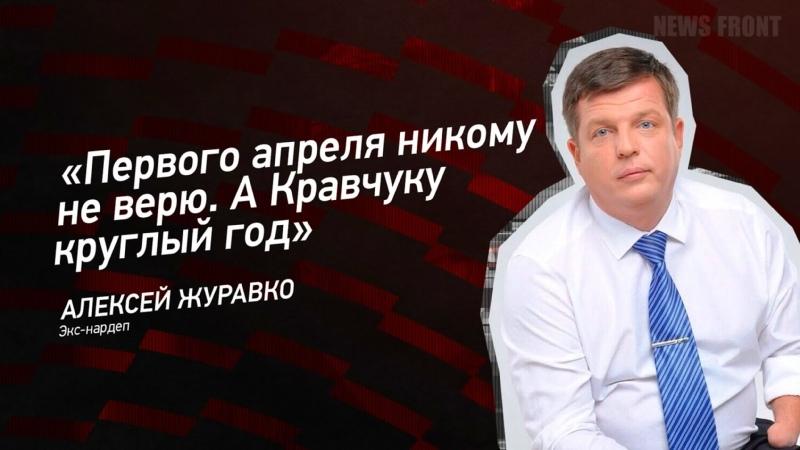 Первого апреля никому не верю А Кравчуку круглый год Алексей Журавко