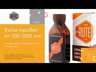RUTEC для авто с пробегом