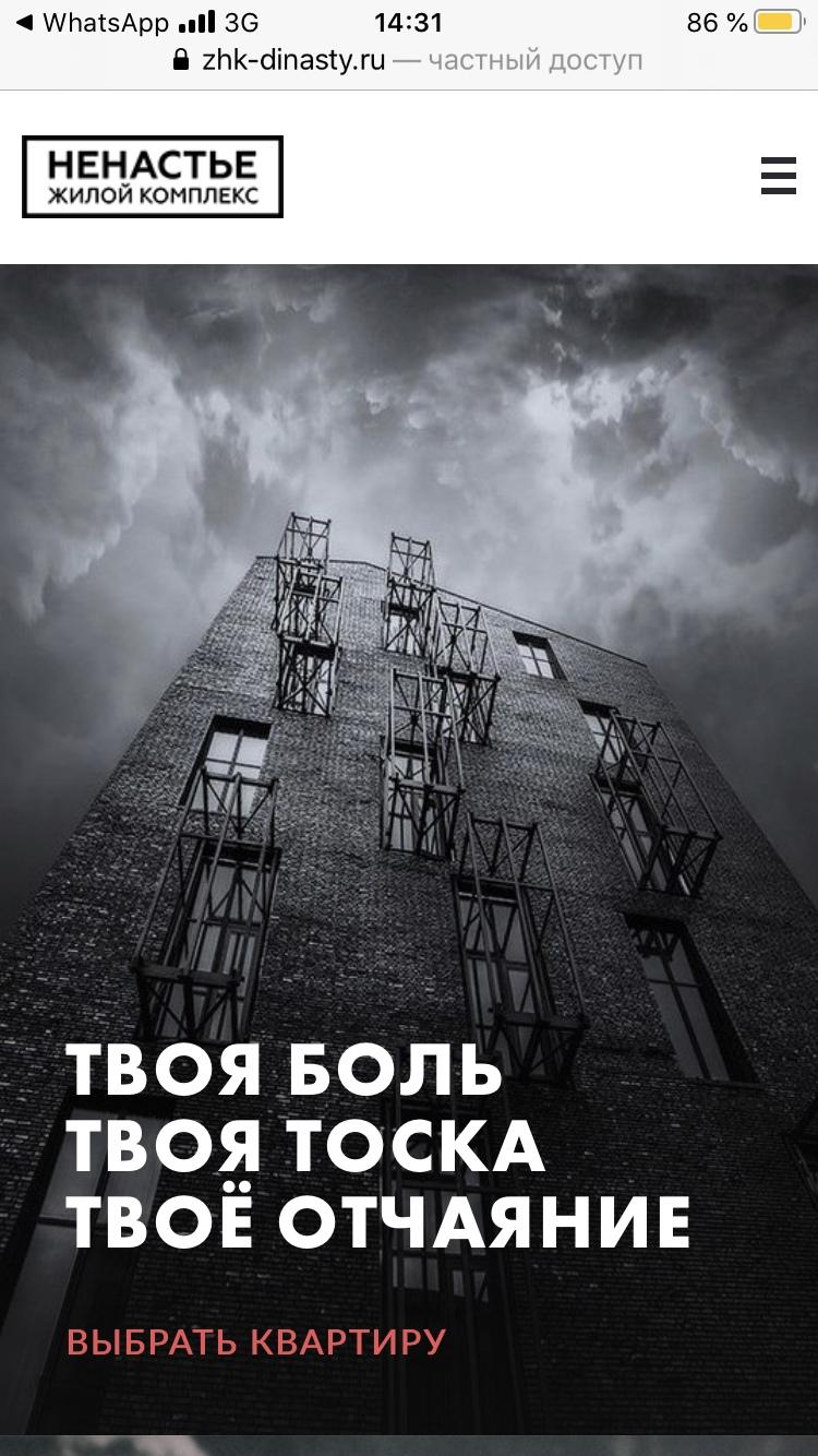 ЖК Ненастье