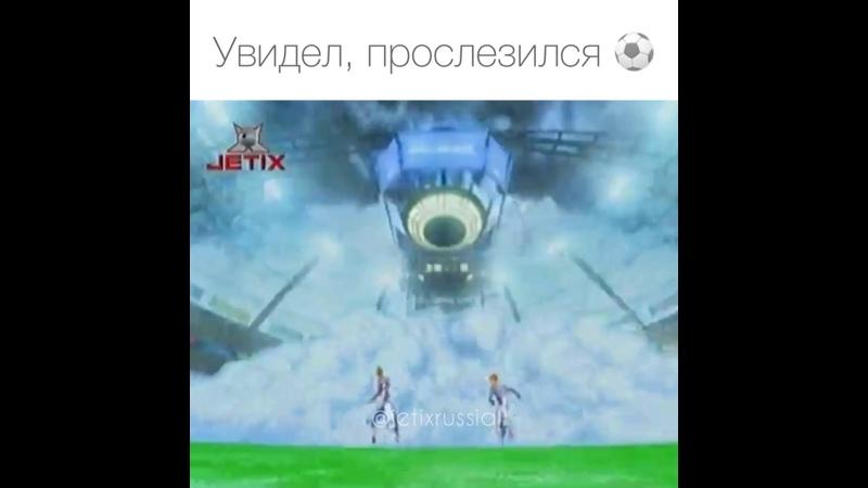 Jetix Галактический футбол вспомнил прослезился