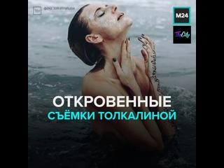 Откровенные фото Любови Толкалиной — Москва 24