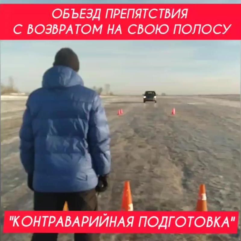 Уроки зимнего экстремального вождения в Барнауле.