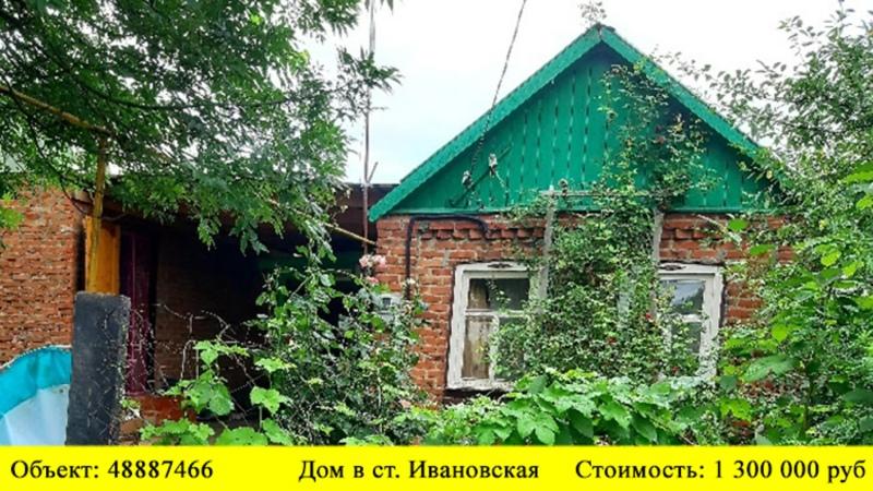 Купить два дома в ст Ивановская Переезд в Краснодарский край