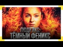 Люди Икс. Темный Феникс — Русский трейлер