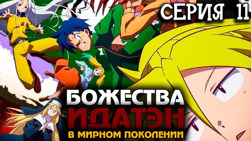 Божества Идатэн в мирном поколении 11 серия DubClub