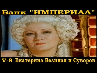 Всемирная История Банк Империал - Александр Суворов И Екатерина Великая